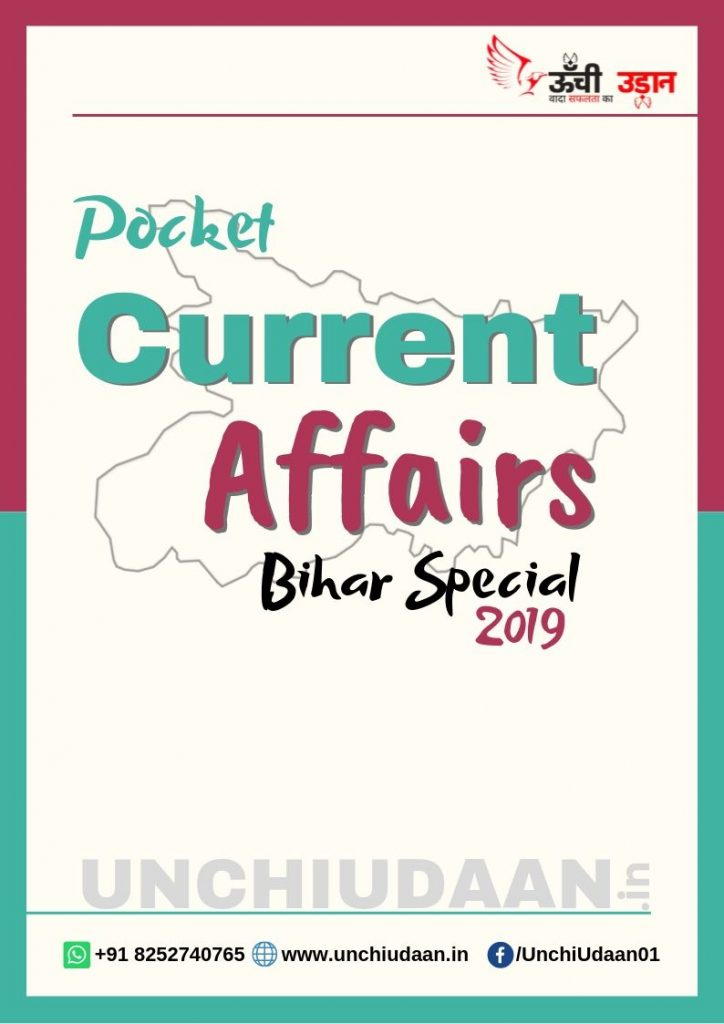 Bihar Current Affairs 2019   Current Affairs October   Current Affairs PDF download
